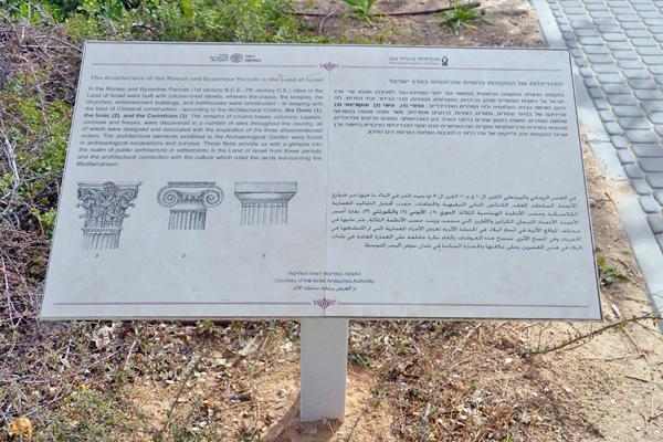 שלטים בעיצוב אישי רשות העתיקות אוניברסיטת באר שבע