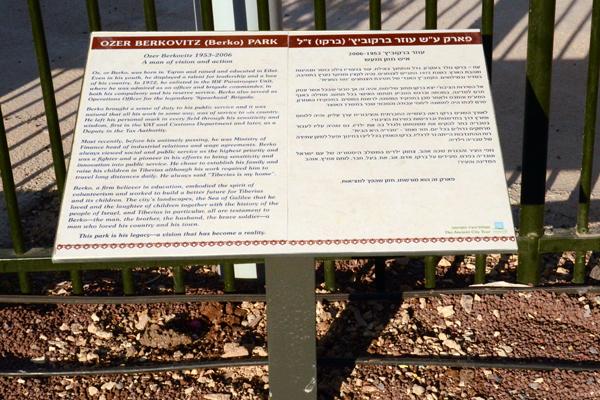 שלטים בעיצוב אישי פארק ברקו בטבריה