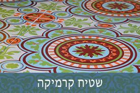 שטיח קרמיקה